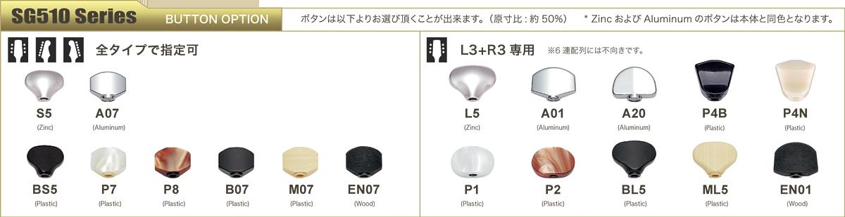 sg510-buttonoption2014